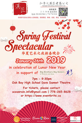 2019 Spring Festival Spectacular @ Dave Dunnet Community Theatre (Oak Bay High School) Jan 26 2019 - Feb 26th @ Dave Dunnet Community Theatre (Oak Bay High School)