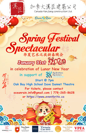 Spring Festival Spectacular 2020: Ballet Etoile Canada, Ocean Rain Arts Academy @ Dave Dunnet Community Theatre (Oak Bay High School) Jan 31 2020 - Jan 25th @ Dave Dunnet Community Theatre (Oak Bay High School)
